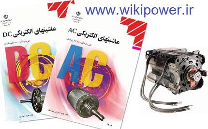 ماشین های الکتریکی هنرستان www.wikipower.ir