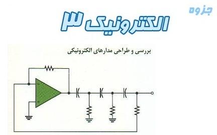 دانلود جزوه آموزش الکترونیک ۳ دانشگاه علم و صنعت