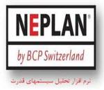 دانلود نرم افزار تحلیل سیستمهای قدرت  NEPLAN