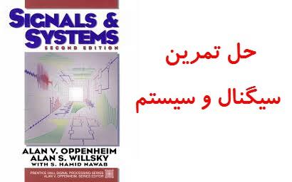 حل تمرین سیگنال و سیستم-[www.wikipower.ir]